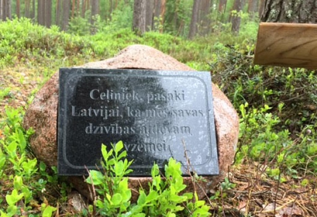 Stompaku swamp in Latvia